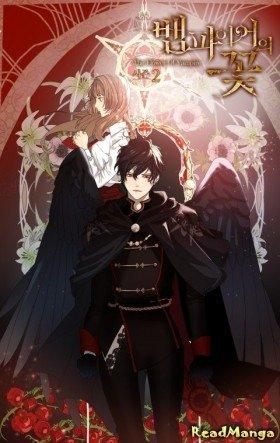 Вампирский цветок 2