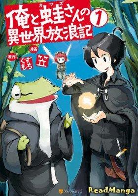 История моего путешествия в другом мире вместе с Кавадзу-саном