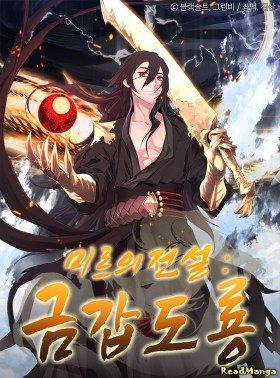 Золотой бронированный дракон - Постер