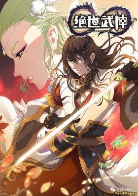 Бог боевых искусств