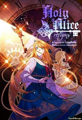 Святая Алиса (Перезапуск) - Постер