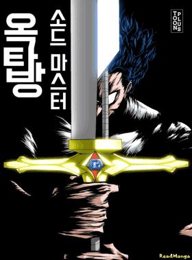 Мастер меча, живущий на крыше - Постер