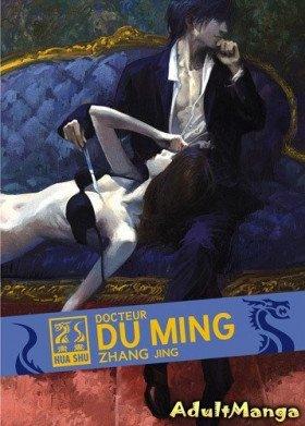 Доктор Ду Минг
